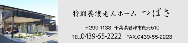特別養護老人ホームつばさ TEL.0439-55-2222