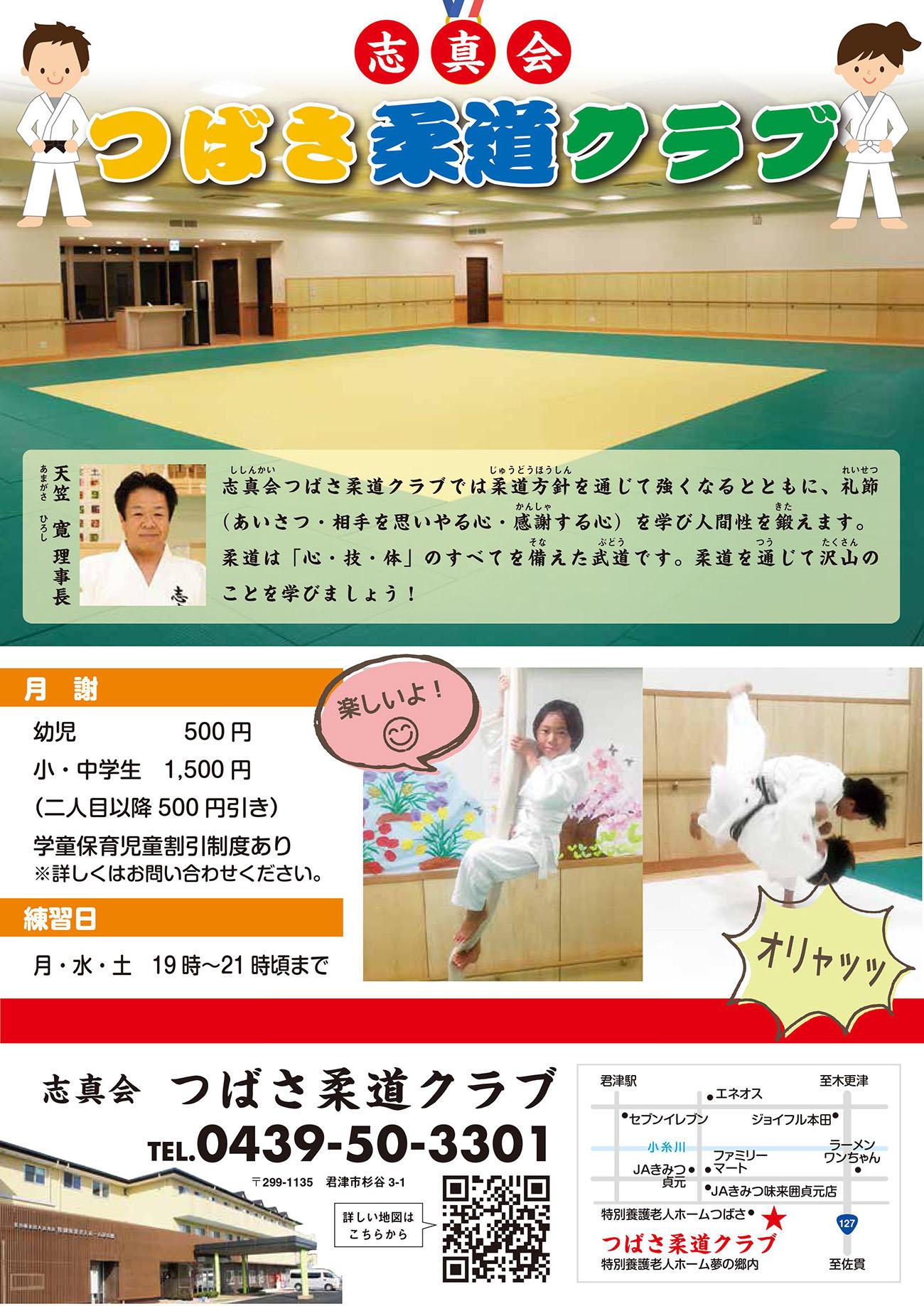 つばさ柔道クラブ
