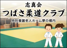 志真会つばさ柔道クラブ
