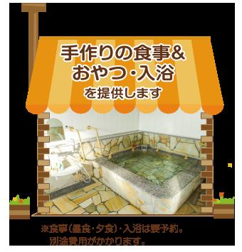 手作りの食事&おやつ・入浴を提供します