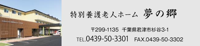 特別養護老人ホーム夢の郷 TEL.0439-50-3301